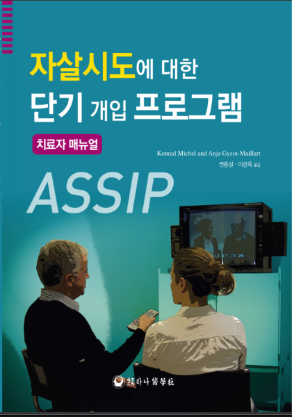 Manual ASSIP korean