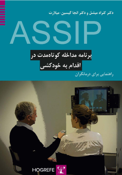 Manual ASSIP Farsi